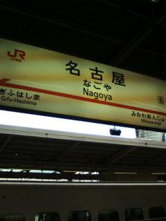 さらば名古屋