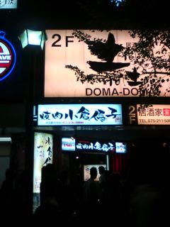 京都にもゆうこりん