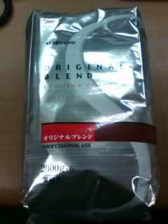 2キロのコーヒー