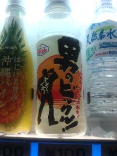 男のビックル!100<br />  円!