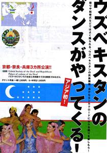 Uzbekistandance_2