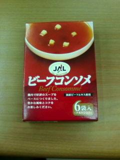 あのスープが!