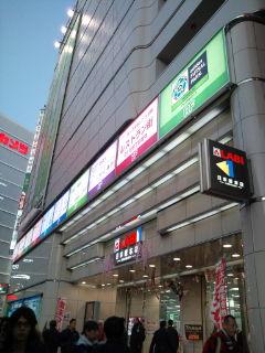 日本総本店