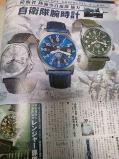 自衛隊腕時計