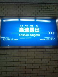 阪神電車風になりました