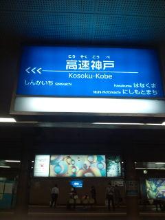 高速神戸駅も阪神風に