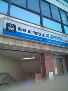 阪神神戸高速線高速長田駅