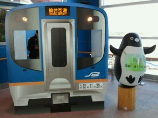 仙台空港アクセス線