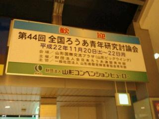 全青研in山形スタート