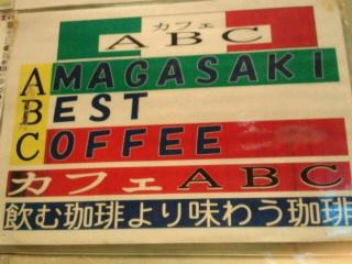 ABC喫茶店