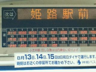 山崎バス停から姫路駅まで