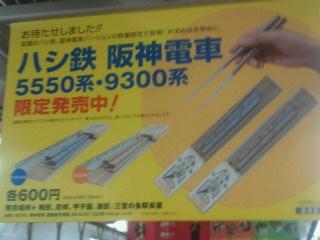 ハシ鉄阪神電車