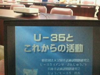 U−35初講演