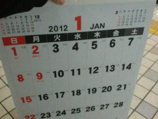 カレンダーは100<br />  均