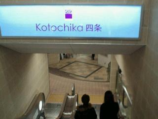 四条駅地下二階