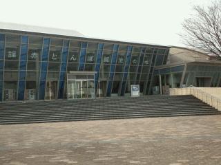赤とんぼ文化ホール