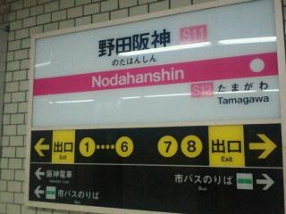 ピンクの地下鉄