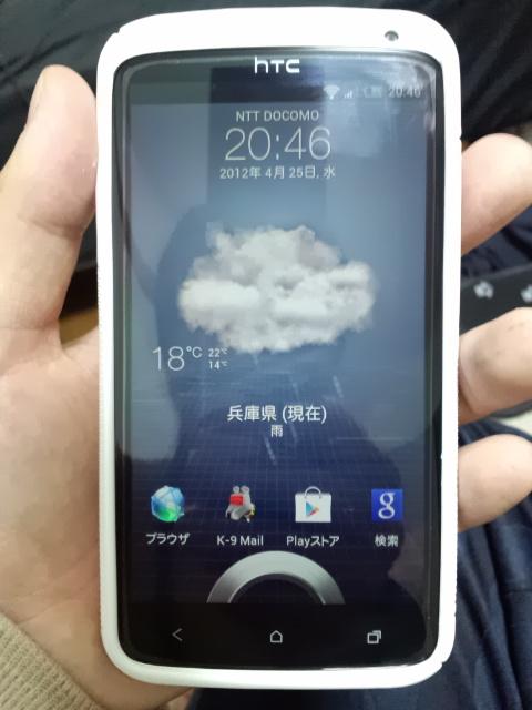 HTC One X守備力アップ