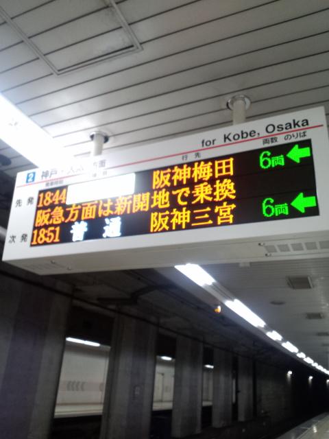 山陽電車の発車案内板