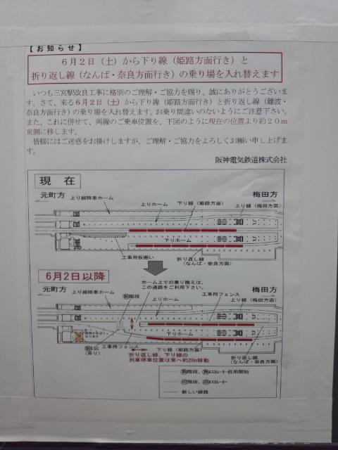 6月2日から阪神三宮駅が変わります