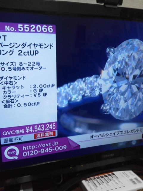 4543245円のダイヤ