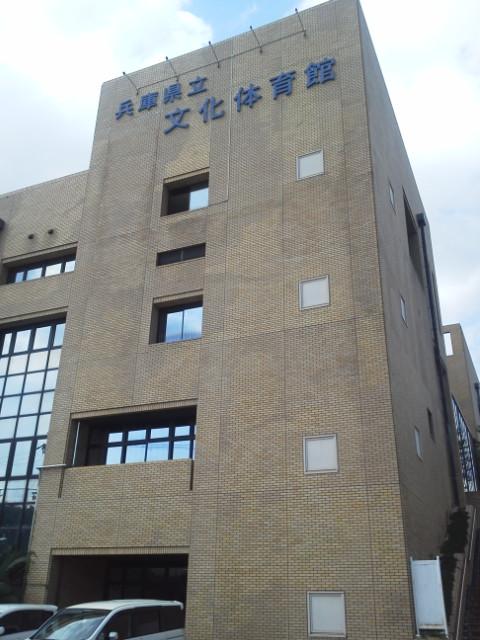 県立文化体育館