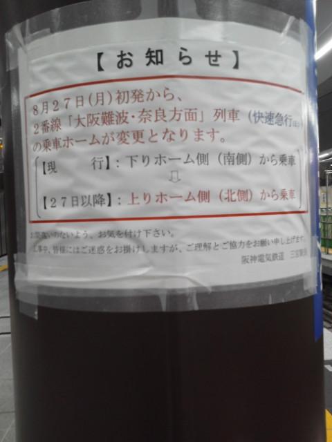 阪神三宮駅2番線乗り場変更