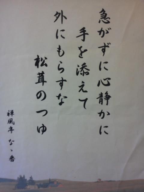 松茸のつゆ