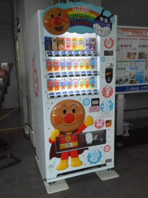 アンパンマン自動販売機