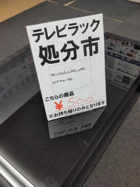 TVラック500<br />  円