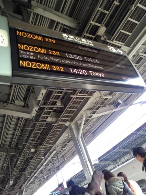 新大阪駅から乗車