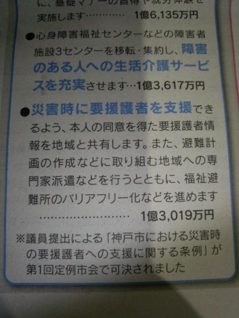 災害時に要援護者を支援(<br />  神戸市)