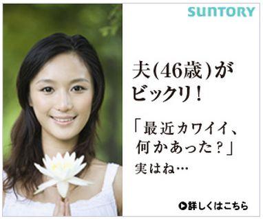 Suntory3_2