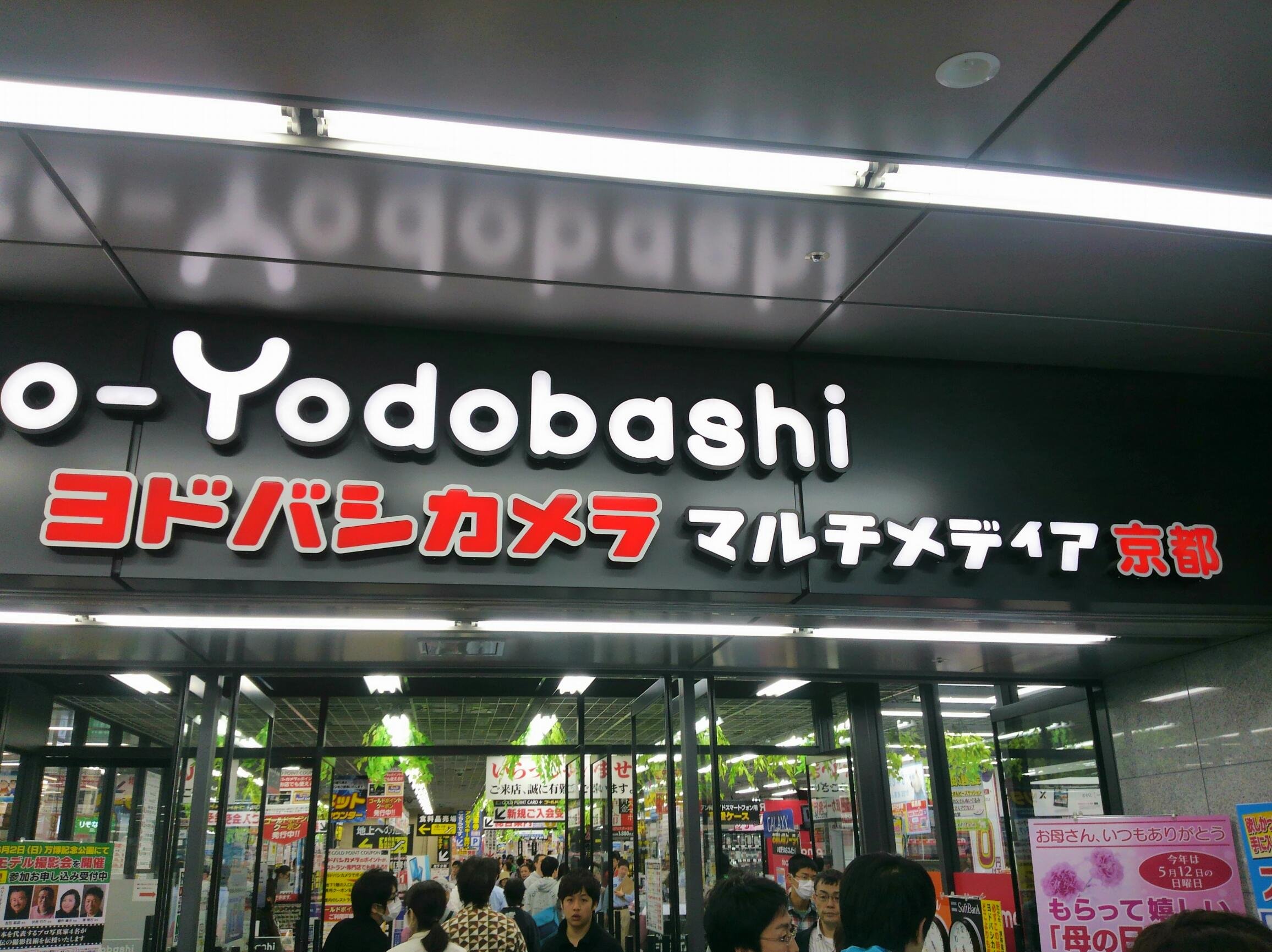 京都ヨドバシにて下見