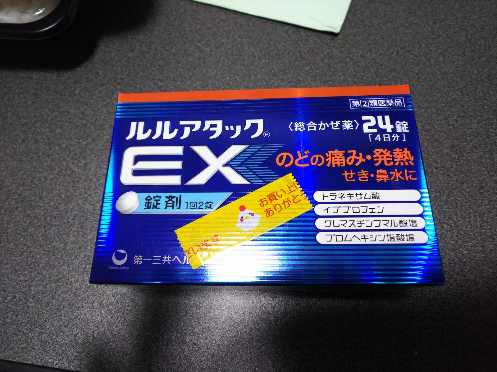 市販 風邪 薬