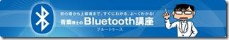 bluetoorh_title