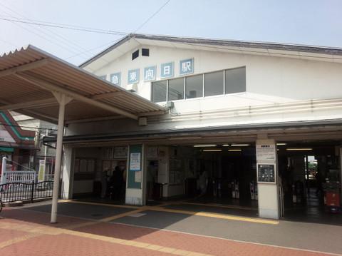 Higashimukou
