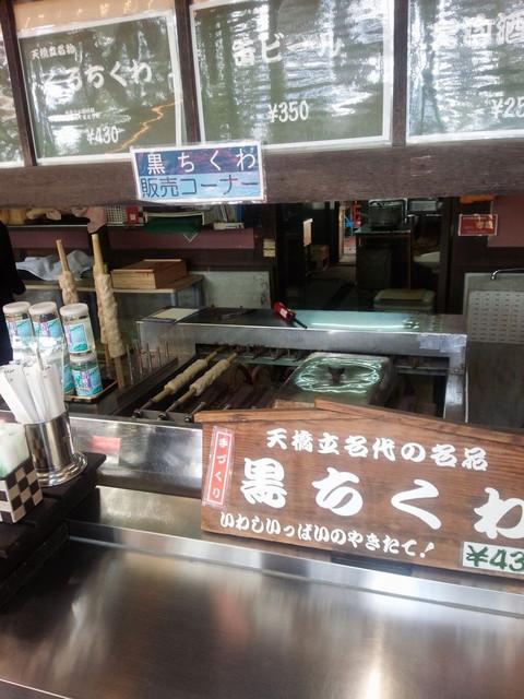 Kurochikuwa1