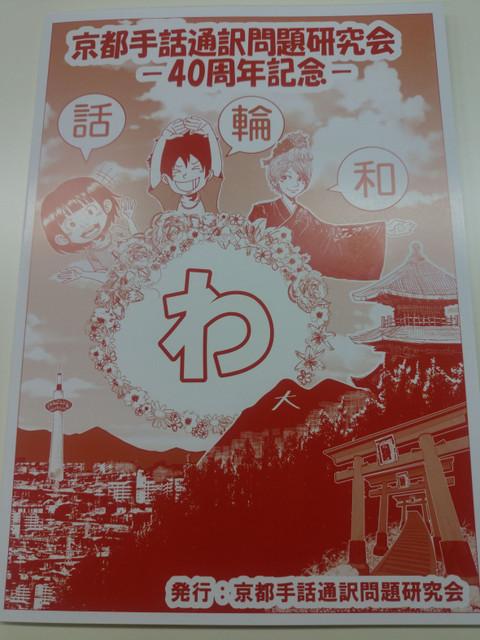 Kyotsuken40