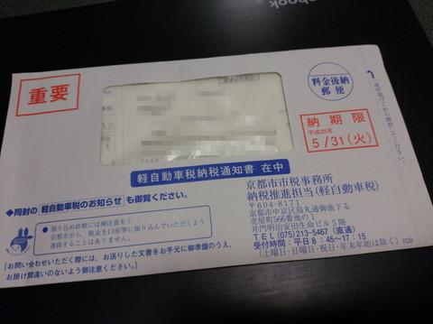 Keijidoushazei