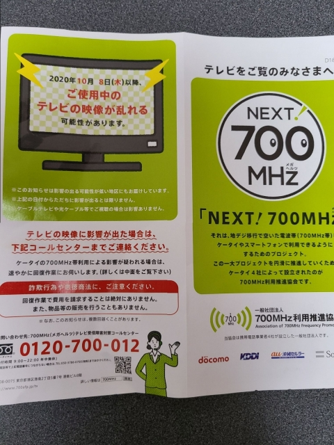 700mhxdenwa