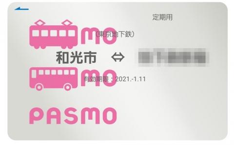 Mobilepasmo1