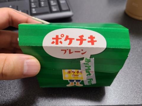 Pokechiki200