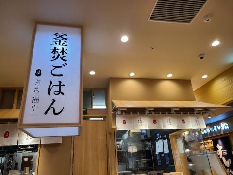 Sachifuku1
