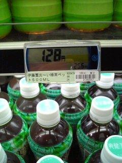 値札も液晶