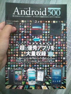 Androidアプリ本