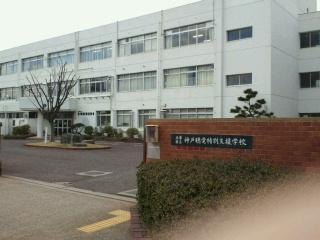 神戸聴覚特別支援学校