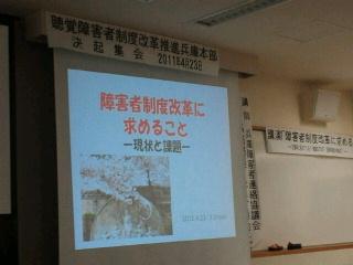 聴覚障害者制度改革推進兵庫本部の決起集会