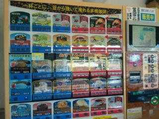 新三田駅の自販機