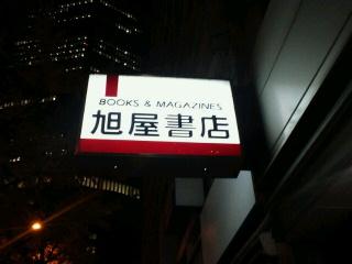 旭屋書店本店